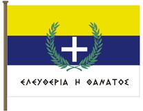 Σημαία_Σαχτούρη