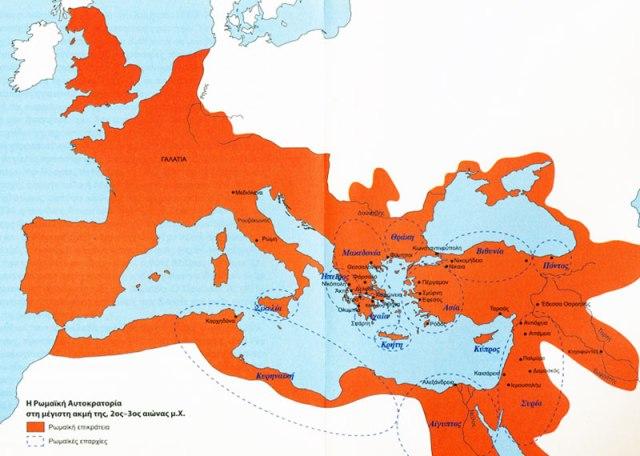 Ρωμαϊκή_Αυτοκρατορία