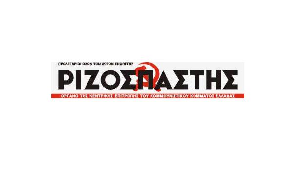 rizospastis_logoek1