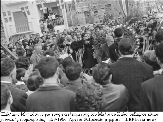 bloko1 13 mar 1966
