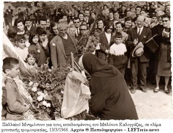 bloko2 13 mar 1966
