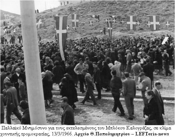 bloko3 13 mar 1966