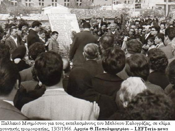 bloko4 13 mar 1966