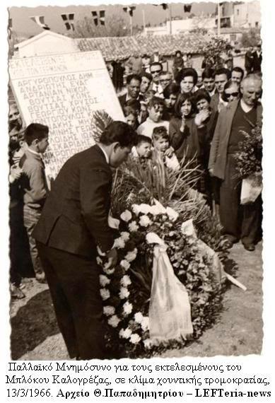bloko5 13 mar 1966