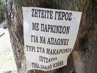 ΓΕΡΟΣ-ΖΗΤΕΙΤΑΙ
