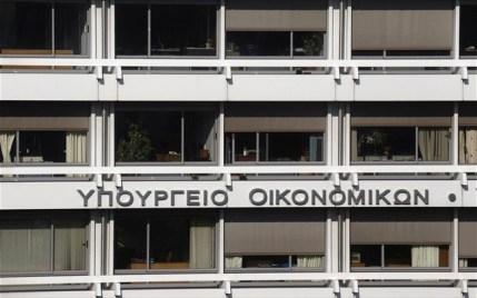 ΥΠΟΥΡΓΕΙΟ-ΟΙΚΟΝΟΜΙΚΩΝ