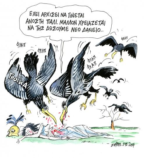 ΣΤΑΘΗΣ-ΓΚΟΥΕΡΝΙΚΑ