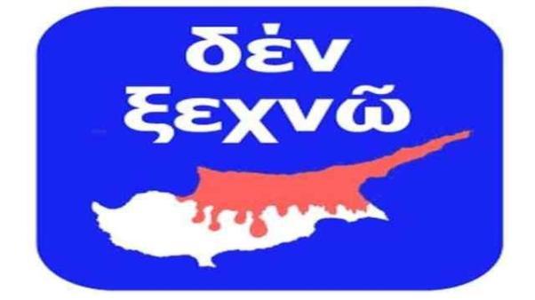 ΔΕΝ-ΞΕΧΝΩ-ΚΥΠΡΟΣ